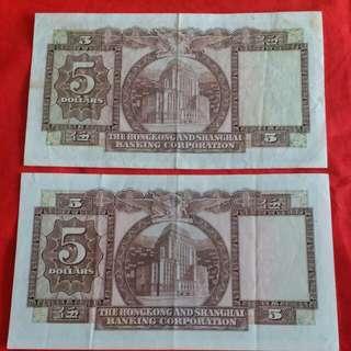 1972 1973 匯豐銀行 五元 紙幣 兩張 特價發售