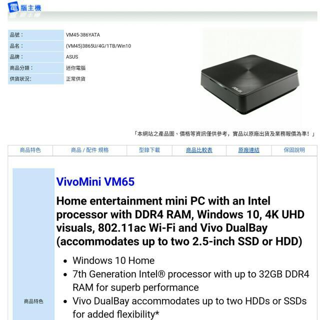 Asus迷你電腦/文書機 VM45