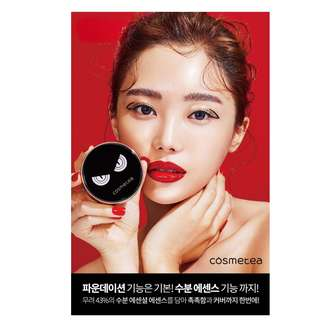 [Readystock] Korea Cosmetea Milk Tea EE Cream Foundation Pact(with 1 Refill + 1 Face Roller)