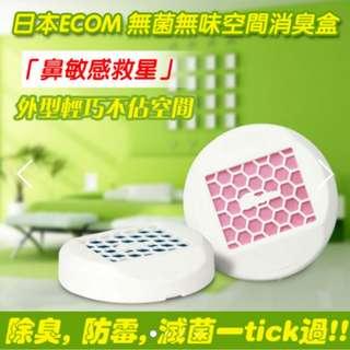 消臭盒 鼻敏感 無菌無味 車用 家居 日本ECOM