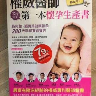 權威醫師第一本懷孕生產書