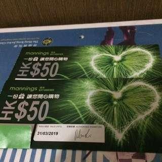 萬寧 mannings $50 現金券 (卷 劵 gift certificate voucher 禮券)