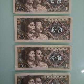 一1980 中國人民銀行 壹角 4張 :(只限天水圍西鐵站交收)