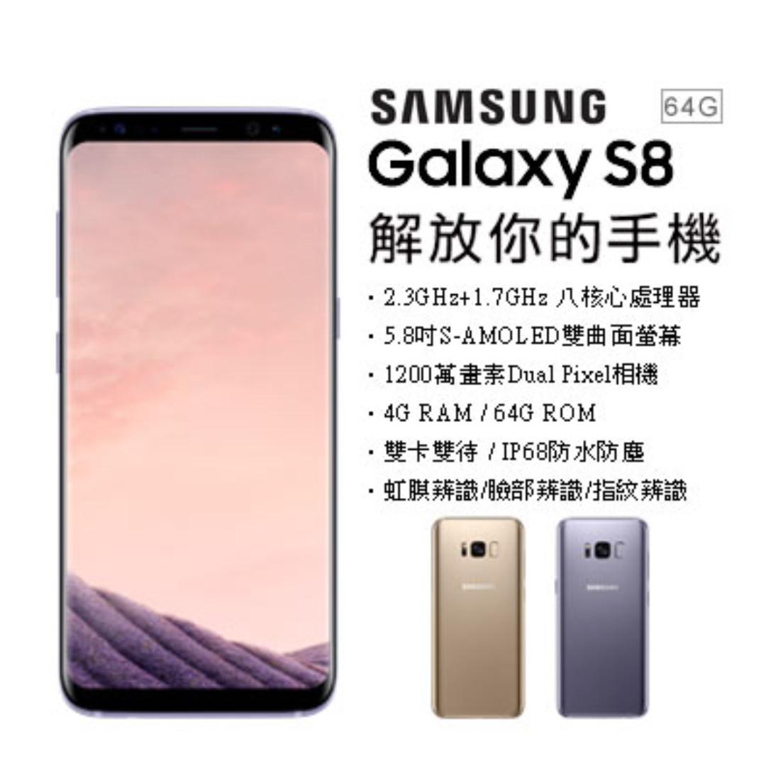 台中分期 三星 samsung s8 s8+ 學生分期 軍人 手機分期 全新未拆 公司貨