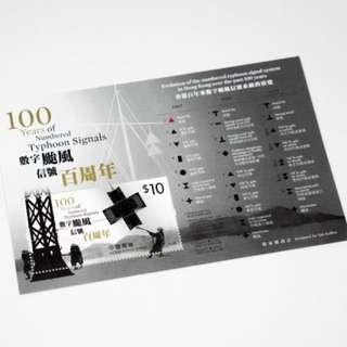 "30x「數字颱風信號百周年」小全張 2017香港特別郵票 ""100 Years of Numbered Typhoon Signals"" Sheetlet Hong Kong Stamps"