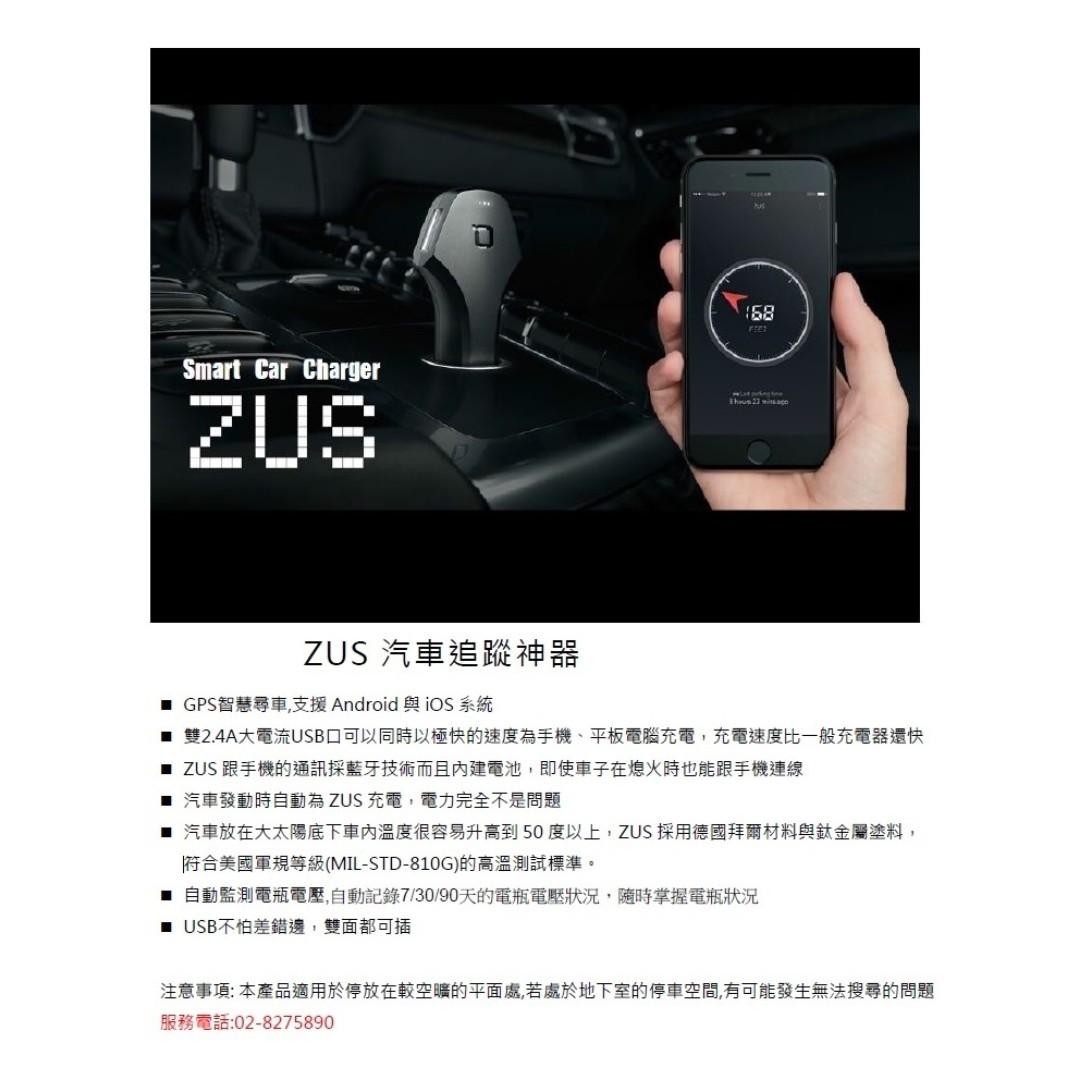 11月促銷 現貨 ZUS 汽車追蹤神器 車用充電器 GPS智慧尋車 電瓶電壓自動監測 公司貨