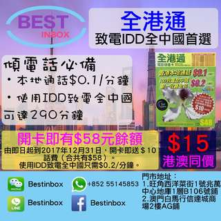 打中國電話必用【傾電話】使用IDD致電全中國只需$0.2/分鐘