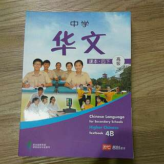 Higher Chinese Textbook And Workbook Secondary 1,2,3 and 4