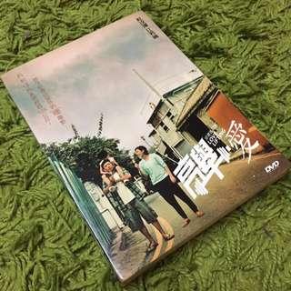 DVD高舉愛