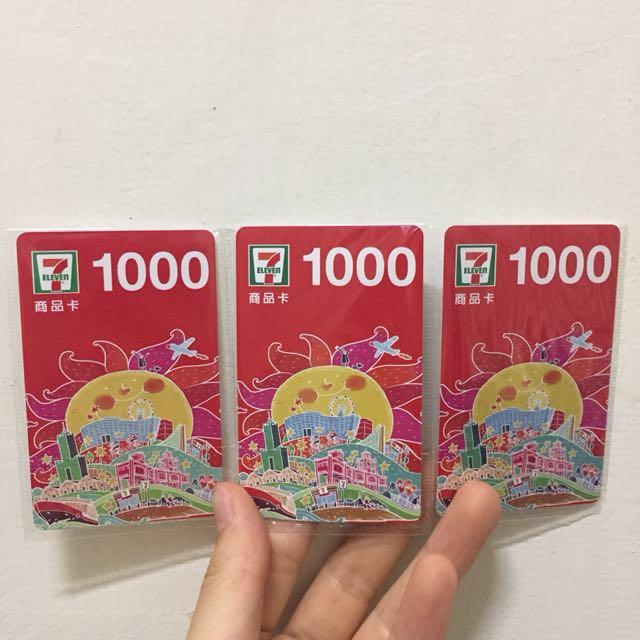 7-11商品卡