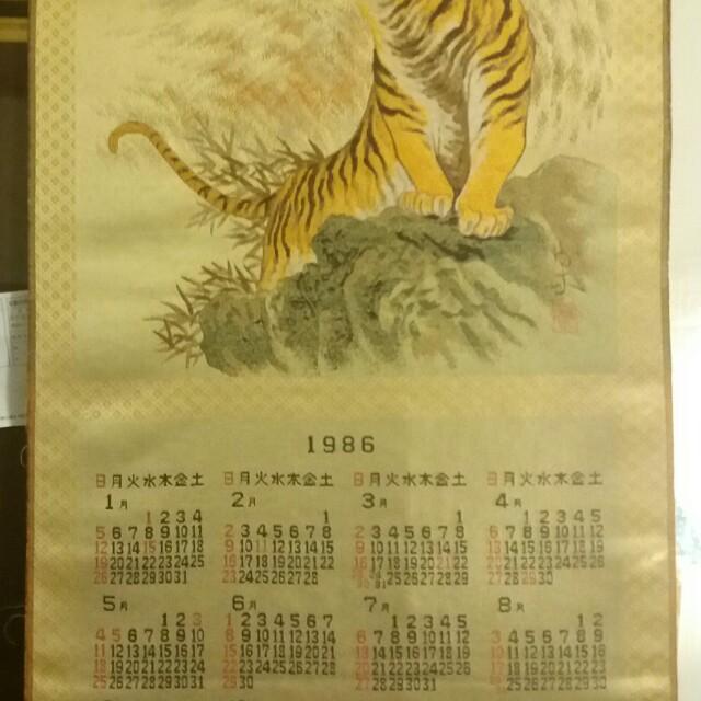 有歷史的日本掛曆 虎虎生威