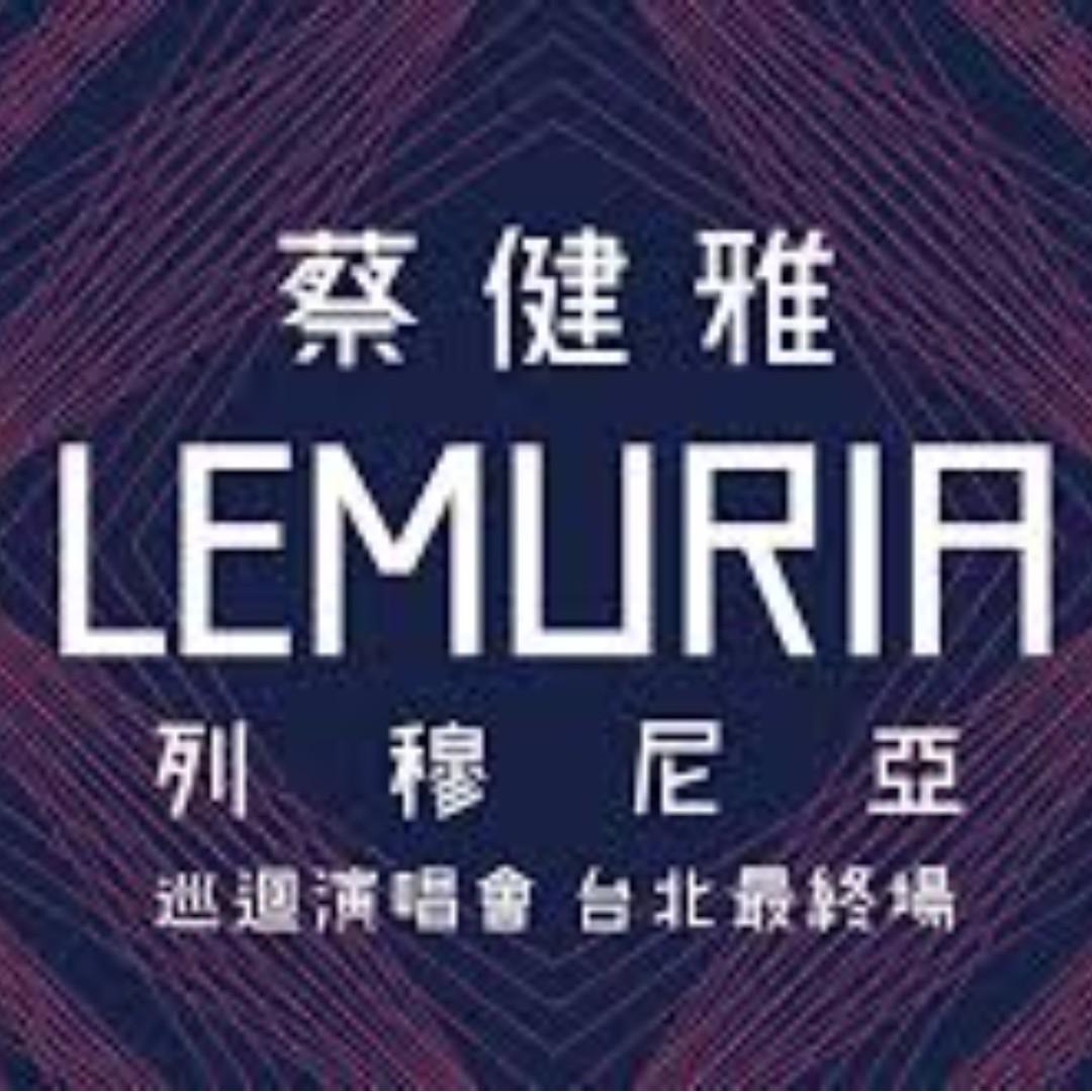 原價轉讓 蔡健雅 1/6 特A1區 列穆尼亞LEMURIA巡迴演唱會