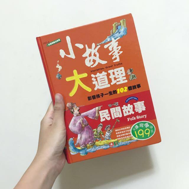 代售/民間故事書 #雙十一大出清