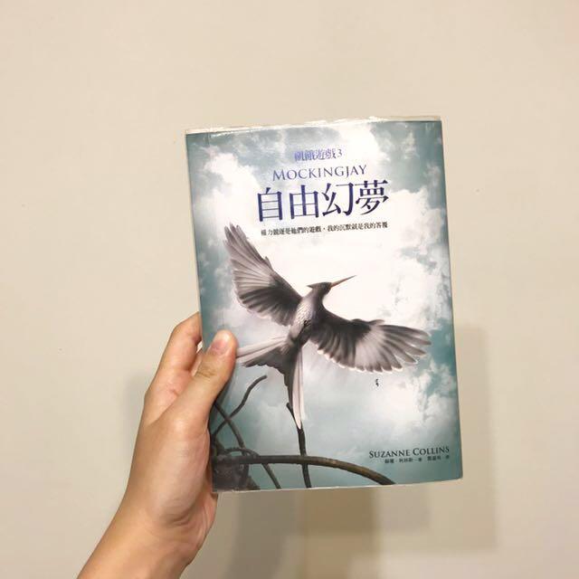 飢餓遊戲/自由幻夢 #雙十一大出清