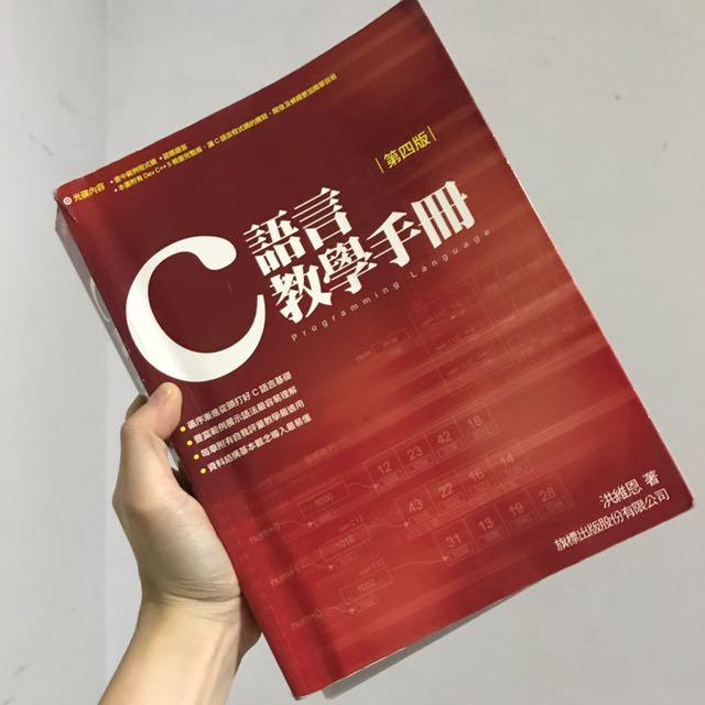C語言 教學手冊
