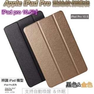 🚚 《E142》蘋果 iPad Pro 10.5吋 蠶絲紋 保護套 Smart case 超薄外殼 三折智能 休眠喚醒皮套
