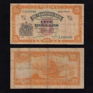 1967年渣打銀行五元紙幣
