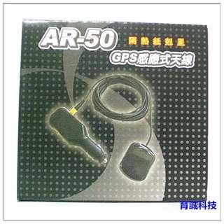 AR-50 GPS衛星定位感應式天線』衛星導航/測速器/有無天線孔皆可使用 AR50