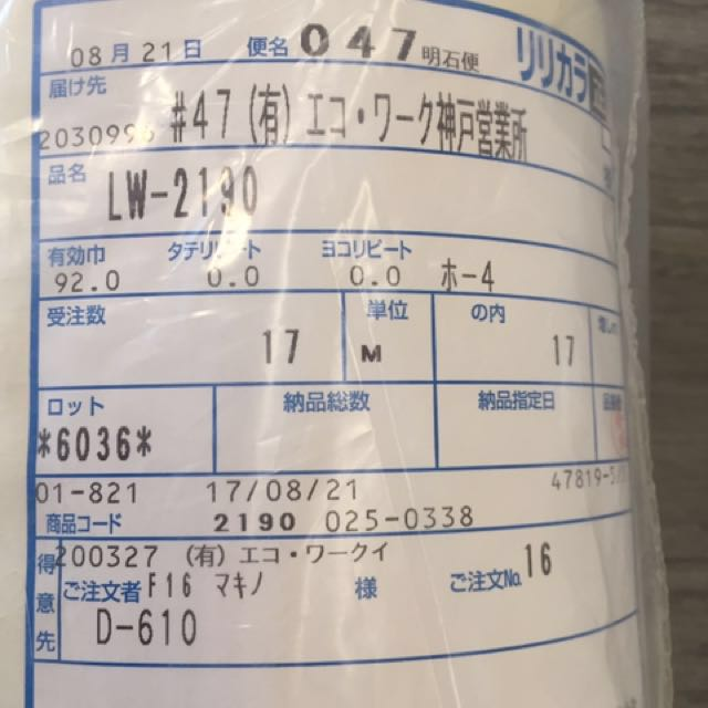 日本牆紙17米 LW 2190