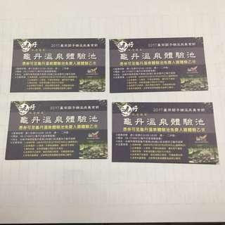🚚 台南 龜丹溫泉體驗卷