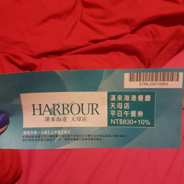 漢來海港餐廳-天母店  平日午餐券