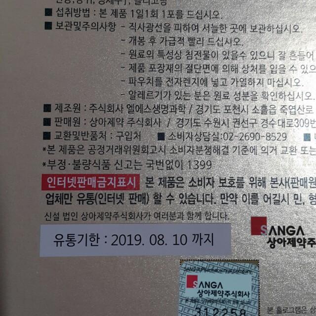 홍삼정 데일리타임 6년근 스틱형