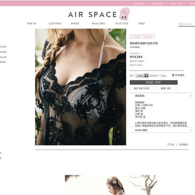 💞徵 Airspace 蕾絲織花透膚長洋裝