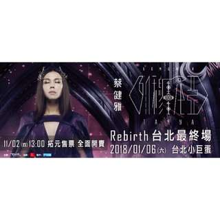 蔡健雅2018 重生演唱會門票 紅2C區 2張