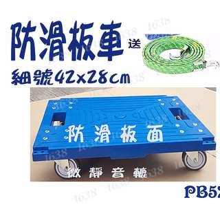 優質塑料板車送防滑帶合電腦抽濕機花盆搬屋 搬雜物送貨輕便多用植物架
