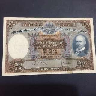 1968年匯豐大棉胎光頭佬$500 大大張 上品VF