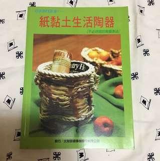 🚚 工具書 紙黏土生活陶器