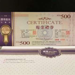 南投勝華溫泉大飯店 現金禮券500元