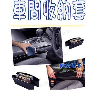 汽車收納盒收納套夾縫儲物套鎖匙車匙手機耳機藍芽地圖水樽停車場卡(包郵)car dispenser