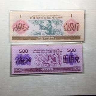 中國新彊唯吾爾族自治區地方糧票2張