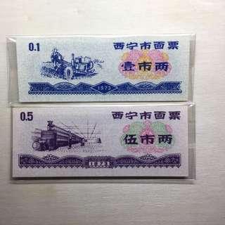 中國西寜市糧票2張
