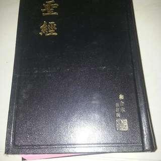 和合本聖經95%新