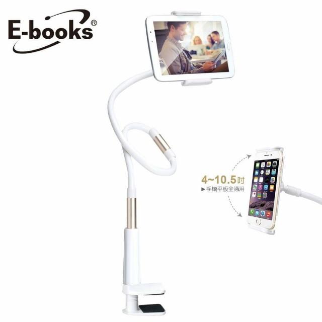8折🎉手機/平板支架 E-Book