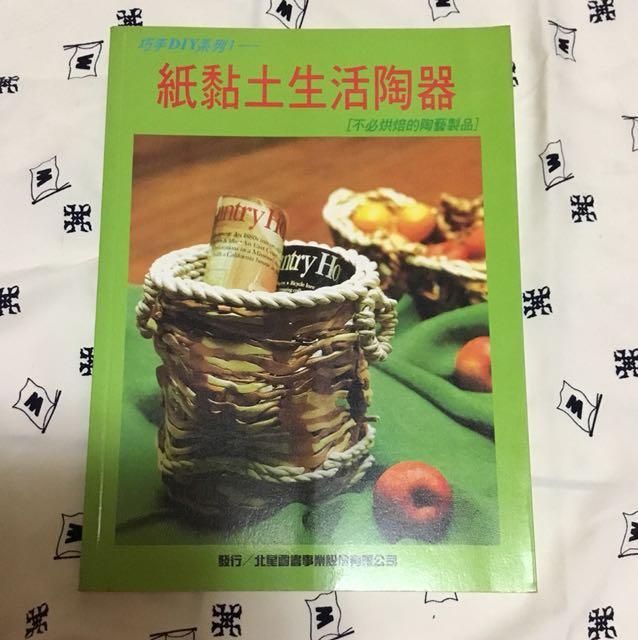 工具書 紙黏土生活陶器