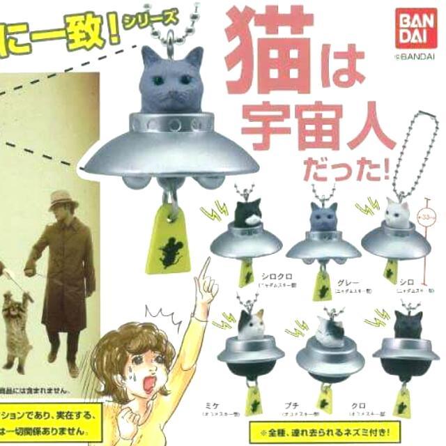 貓是外星人 喵星人 扭蛋 整套6隻