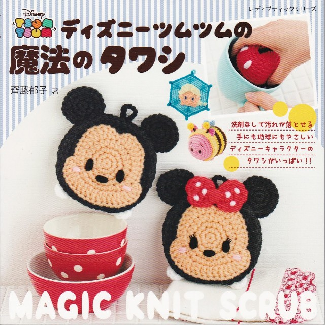 Ebook Japanese Crochet [Disney TsumTsum Amigurumi Scrubbers