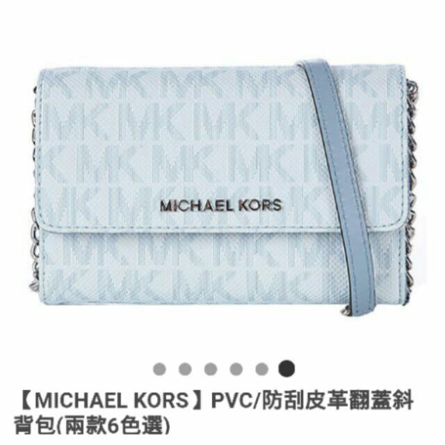 【MICHAEL KORS】PVC/防刮皮革翻蓋斜背包