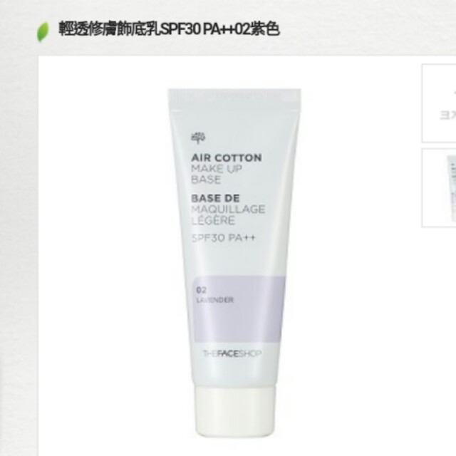 The face shop 紫色飾底乳 輕透修膚飾底乳