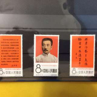 Mint China Stamps C122 Cultural Revolutionary Pioneer Lu Xun (1966)