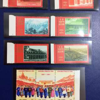 Mint China Stamps N12-N20 50th Anniversary of CCP (1971)