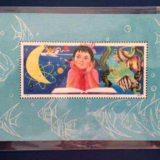 Rare China Stamps Unused T41M Miniature Sheet, Study Science From Childhood (1979)