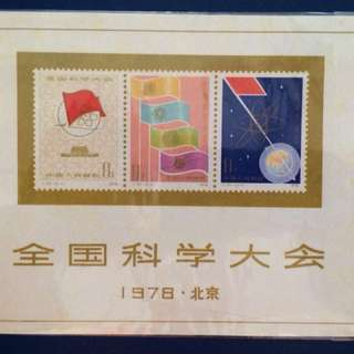 Rare China Stamps J25M Mint Miniature Sheet, National Science Conference (1978)