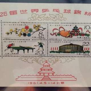 Rare China Stamps C86M Mint Miniature Sheet, 26th World Table Tennis Championships (1961)