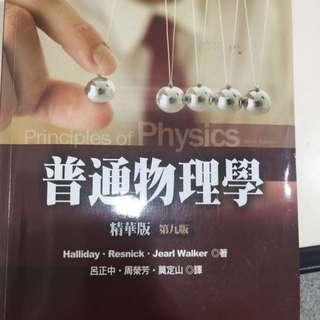 普通物理學 第九版