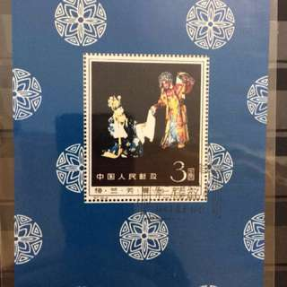 Rare Cancelled China C94M Stage Art of Mei Lan Fang Miniature Sheet Stamp (1962)