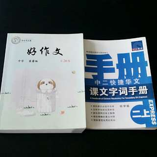 📚 GUIDE BOOKS 📚 Chinese Composition Supplementary Books (To.Bless - 词典 in pic no.2)